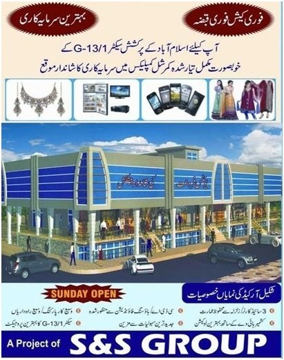 Shakeel Arcade Commercial Complex G-13 Islamabad